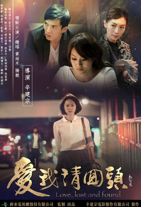 Love, Lost and Found Movie Poster, 2016 Chinese film