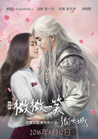 Love O2O Movie Poster, 2016 Chinese film