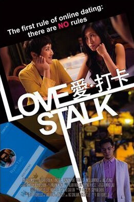 Love Stalk Movie Poster, 2016 Chinese film