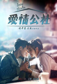 Love Studio Movie Poster, 2016 Chinese movie