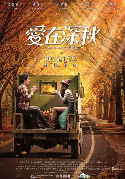 Love in Late Autumn Movie Poster, 2016 Chinese Film