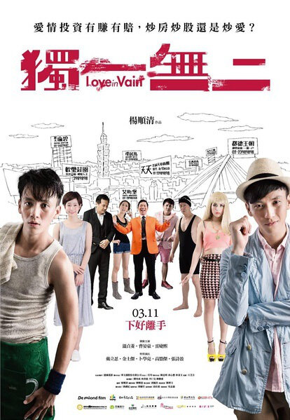 Love in Vain Movie Poster, 2016 Chinese film
