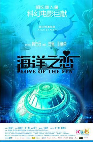 Love of the Sea Movie Poster, 2016 Chinese film