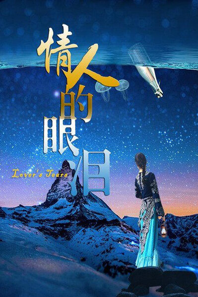 Lover's Tears Movie Poster, 2016 Chinese film