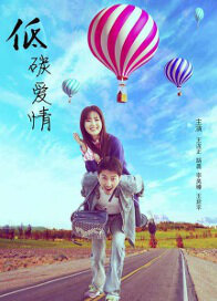 Low Carbon Love Movie Poster, 2016 Chinese film