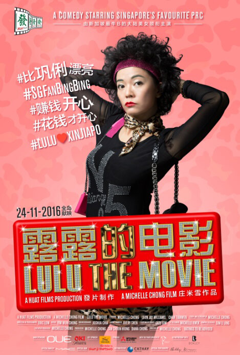 Lulu The Movie Movie Poster, 2016 Chinese film