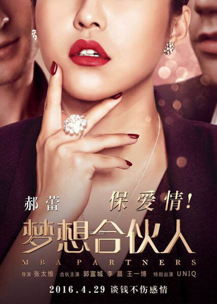 MBA Partners Movie Poster, 2016 chinese film