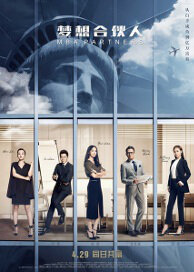 MBA Partners Movie Poster, 2016 China Movie
