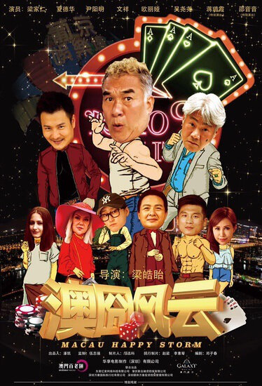 Macau Happy Storm Movie Poster, 2016 Chinese film