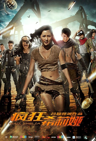 Mad Shelia Movie Poster, 2016 Chinese film