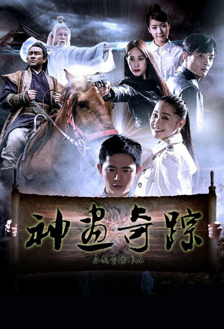 Magical Painting Movie Poster, 2016 Chinese film