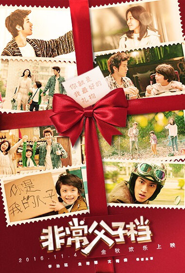 Making Family Movie Poster, 2016 Chinese movie