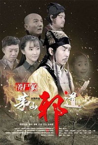 Maoshan Evil Taoist Movie Poster, 2016 Chinese film