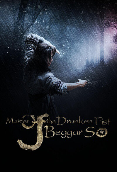 Master of the Drunken Fist Beggar So Movie Poster, 2016 Chinese film