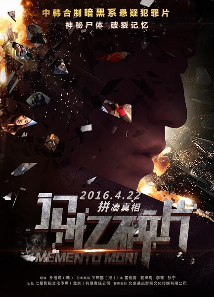 Memento Mori Movie Poster, 2016 Chinese film