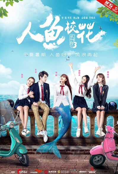 Mermaid School Beauty Movie Poster, 2016 Chinese film