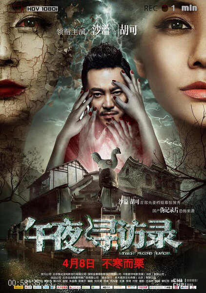 Midnight Record Search Movie Poster, 2016 Chinese film