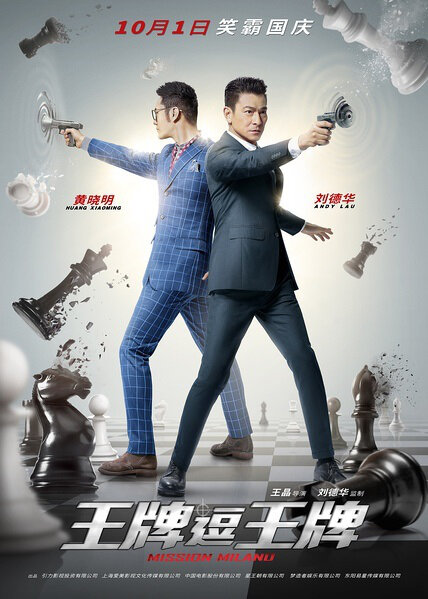 Mission Milano Movie Poster, 2016 Chinese film