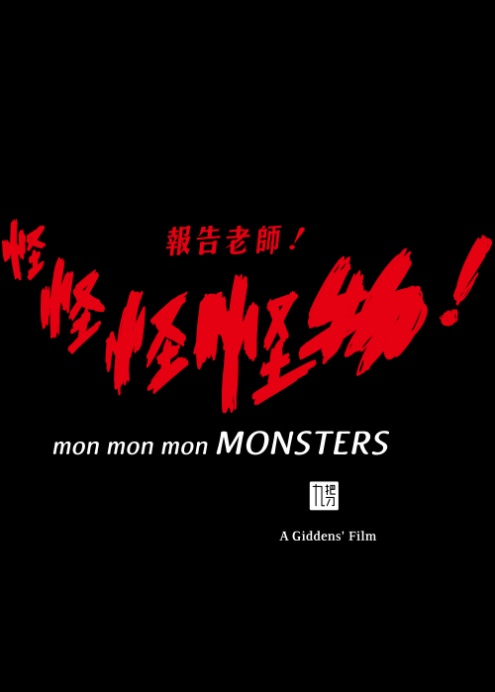 Mon Mon Mon Monsters Movie Poster, 2016 Taiwan film