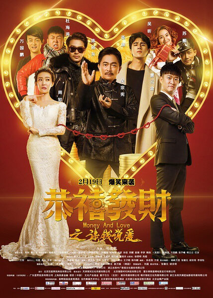 Money and Love Movie Poster, 2016 Chinese film