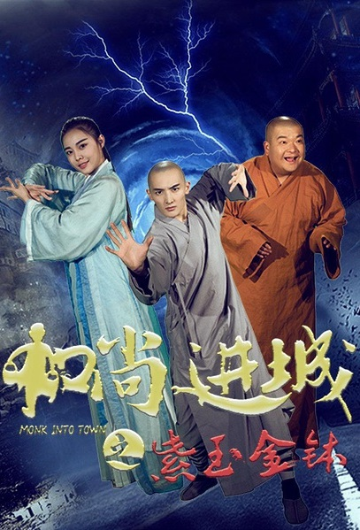 Monk into Town Movie Poster, 2016 Chinese film