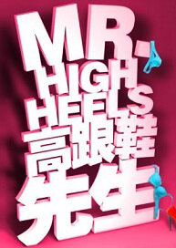 Mr. High Heels Movie Poster, 2016 Chinese film