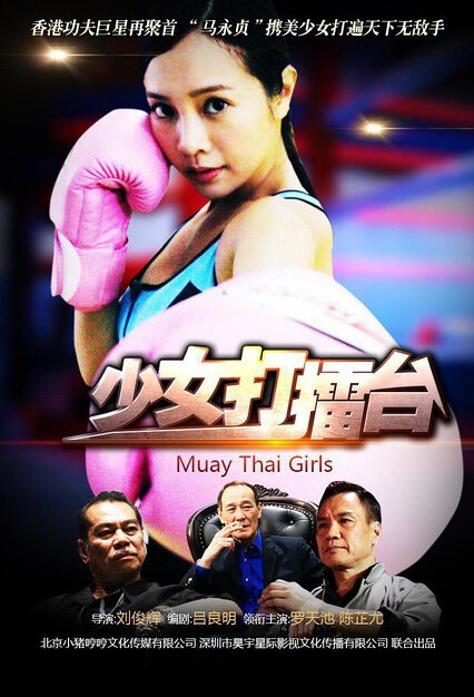 Muay Thai Girls Movie Poster, 2016 Chinese film