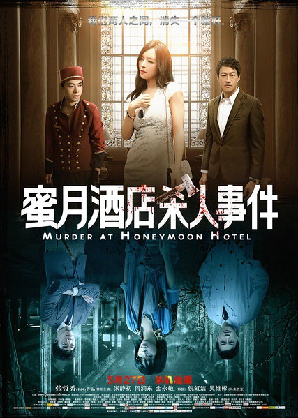 Murder at Honeymoon Hotel Movie Poster, 2016 Chinese film
