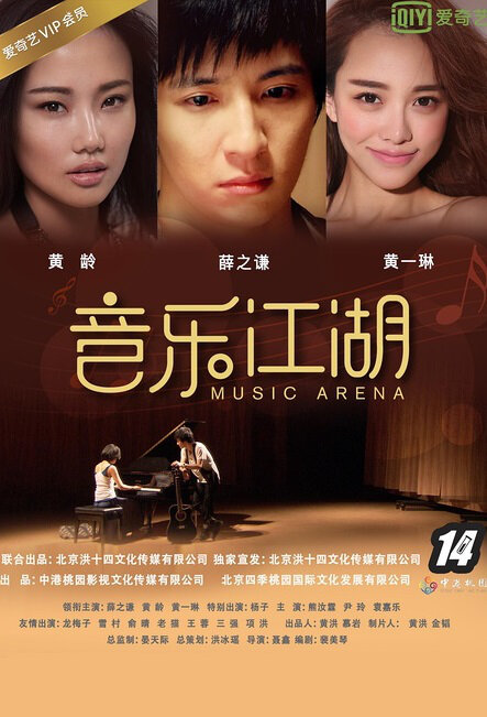 Music Arena Movie Poster, 2016 Chinese film