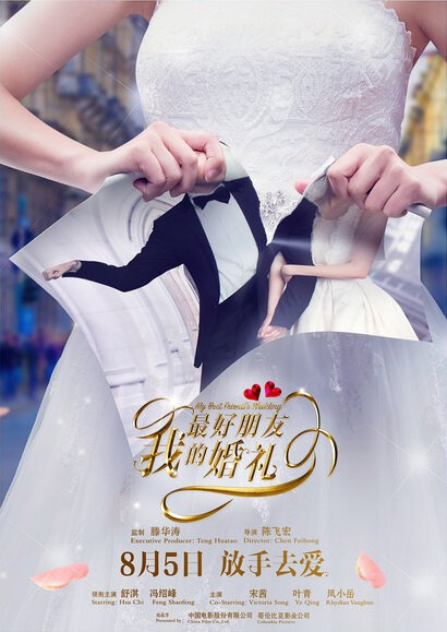 My Best Friend's Wedding Movie Poster, 我最好朋友的婚礼 2016 Chinese film
