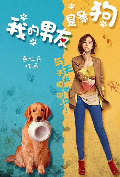 My Boyfriend Is a Dog Movie Poster, 2016 Chinese film