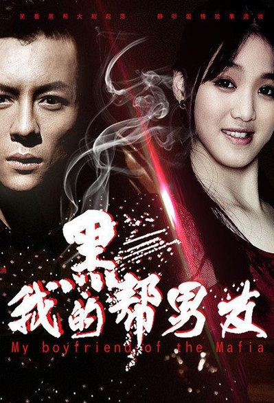 My Boyfriend of the Mafia Movie Poster, 2016 Chinese film