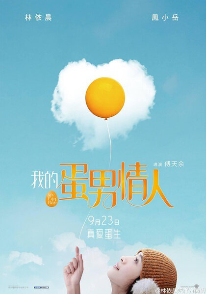 My Egg Boy Movie Poster, 2016 Chinese film