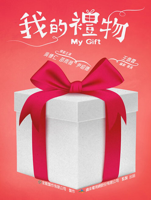 My Gift Movie Poster, 2016 Chinese film