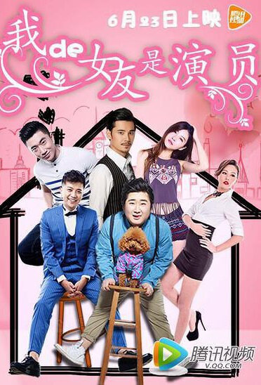 My Girlfriend Is an Actress Movie Poster, 2016 Chinese film