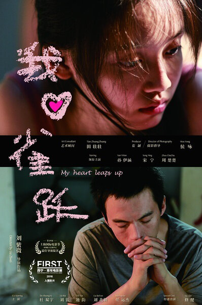 My Heart Leaps Up Movie Poster, 2016 Chinese film
