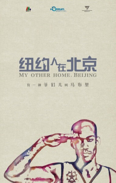 My Other Home Beijing Movie Poster, 2016 Chinese film