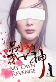 My Own Revenge Movie Poster, 2016 Chinese film