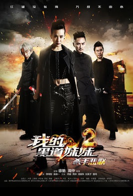 My Underworld Sister 2 Movie Poster, 2016 Chinese film