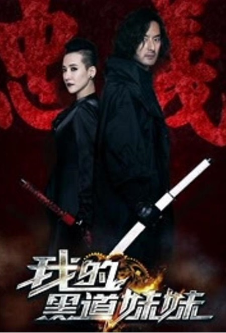 My Underworld Sister Movie Poster, 2016 Chinese film