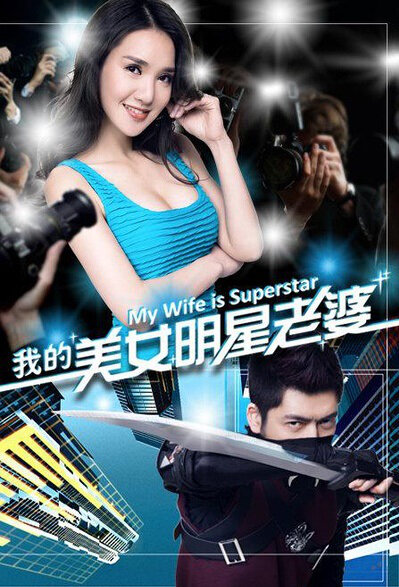 My Wife Is Superstar Movie Poster, 2016 Chinese film