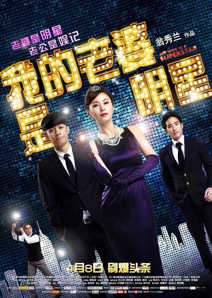 My Wife Is a Superstar Movie Poster, 2016 Chinese film