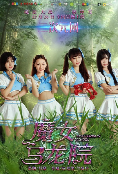 Mysterious School Movie Poster, 2016 Chinese film