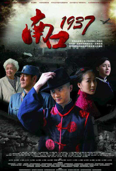 Nankou in 1937 Movie Poster, 2016 Chinese film