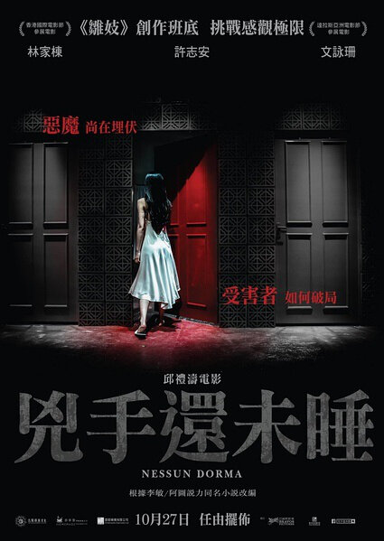 Nessun Dorma Movie Poster, 2016 Chinese film