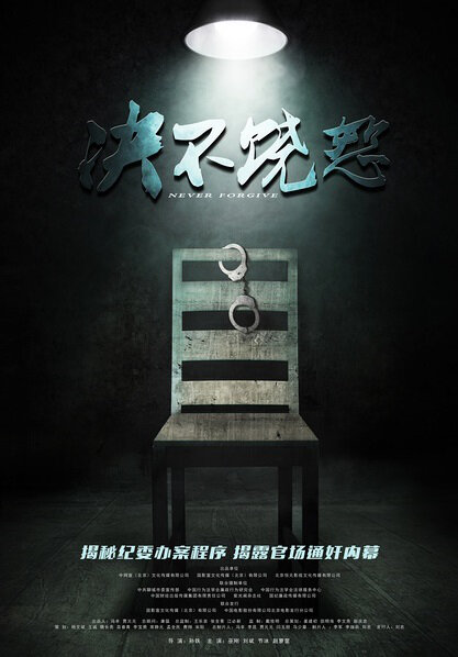 Never Forgive Movie Poster, 2016 Chinese film