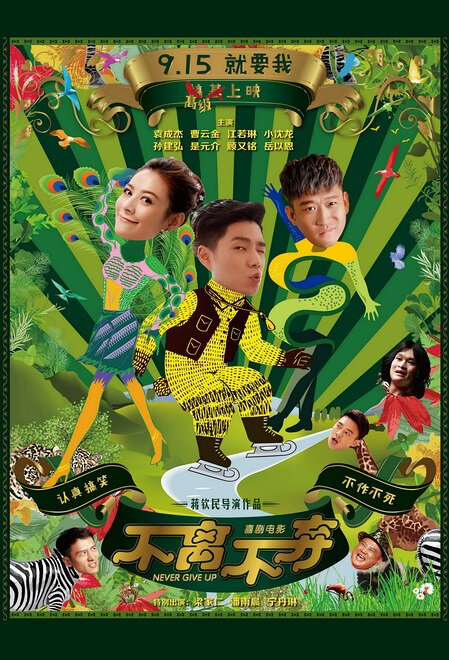 Never Give Up Movie Poster, 2016 Chinese film