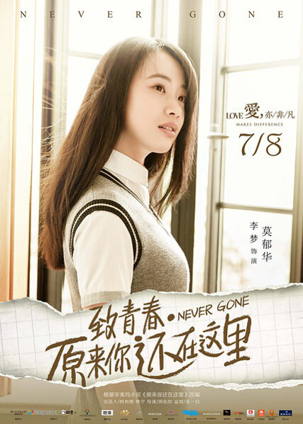 Never Gone Movie Poster, 2016 chinese film