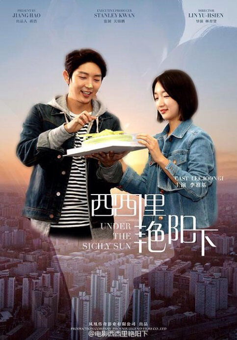 ... from Never Said Goodbye (2016) - Movie Poster - 3 - Chinese Movie