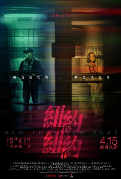 New York, New York Movie Poster, 2016 Chinese film
